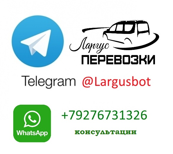Telegram канал: Заказ авто Ларгус перевозки.
